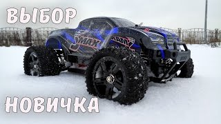 Теперь X-MAXX может позволить себе каждый .... Remo Hobby SMAX 4WD