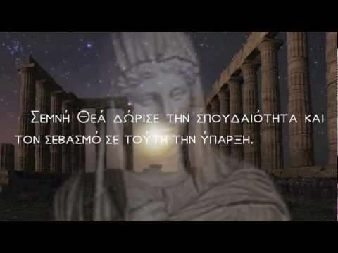 Aρχαία Ελληνική Ευχή Γενεθλίων