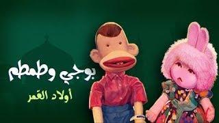 getlinkyoutube.com-بوجى وطمطم ׀ أولاد القمر: الحلقة 15 من 30