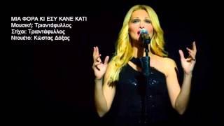 getlinkyoutube.com-Natasa Theodoridou   Mega Mix [ΟΛΗ Η ΔΙΣΚΟΓΡΑΦΙΑ]
