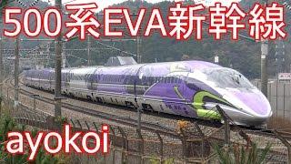 getlinkyoutube.com-エヴァ新幹線 500 TYPE EVA 走行・駅発着・車内の様子