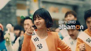getlinkyoutube.com-[알바몬] 걸스데이 혜리 알바몬 CF 시즌2! (Full version) - 창당, 최저시급, 진상손님편
