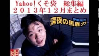 getlinkyoutube.com-ヤフーくそ袋。何度も聴きたくなる(笑)最初と最後に1年前~2012.12月からオススメ