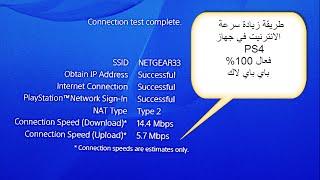 getlinkyoutube.com-طريقة زيادة سرعة الانترنيت  لجهاز PS4 حصري 100%