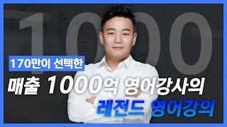 getlinkyoutube.com-[무료강의]시원스쿨 기초말하기 1강 → 영어 말하기 / 단어 연결 법