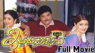 getlinkyoutube.com-Eddaru Pellalu Telugu Full Length Movie || Yadakrishna, Roopa & Radhika