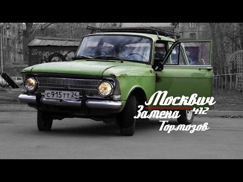 Москвич 412 | 3 серия | Смотрим тормоза, делаем тросик открывания багажника