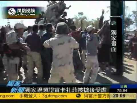 EXCLUSIVE: New Video of Gaddafi Being Tortured 獨家:卡扎菲受虐視頻