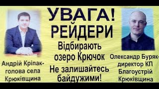 getlinkyoutube.com-Суд , бородьба за останнє озеро с.Крюківщіни