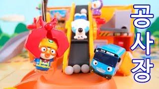 getlinkyoutube.com-뽀로로와 꼬마버스 타요 중장비 놀이 ★뽀로로 장난감 애니 캐릭온 TV