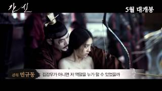 getlinkyoutube.com-2015년 가장 강렬한 화제작 _ 간신 _ 캐릭터 영상