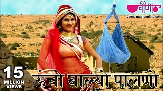 getlinkyoutube.com-Uncho Ghalyo Palno,Top Rajasthani Hit