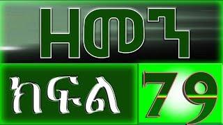 ZEMEN Part 79