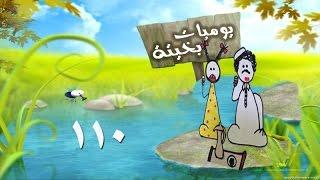 getlinkyoutube.com-يوميات بخيتة : المهر مايكفي الحاجة ههههه - الحلقة 110