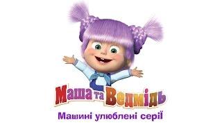 getlinkyoutube.com-Маша та Ведмідь: Машині улюблені серії - всі серії підряд