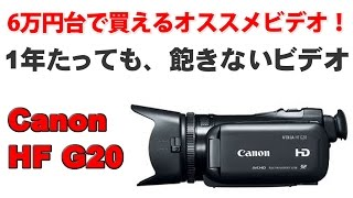 getlinkyoutube.com-Canon HFG20 1年たっても最強のビデオカメラです!こんな使い方もあります!