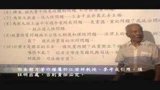 getlinkyoutube.com-江大師時事論壇:馬英九王金平事件的評析與警惕