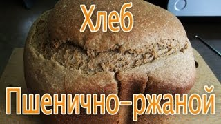 getlinkyoutube.com-Хлеб пшенично ржаной - рецепт хлеба в хлебопечке