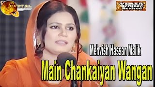 Main Chankaiyan Wangan | Mehvish Hassan Malik | Cover Song | Virsa Heritage Revived