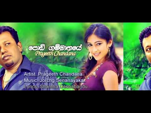 Podi Gammanaye Prageeth Chandana New Song Sinhala music Tf Video Sri L