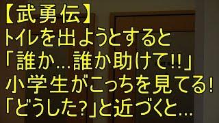 getlinkyoutube.com-【武勇伝】トイレを出ようとすると「誰か…誰か助けて!!」小学生がこっちを見てる!「どうした?」と近づくと…