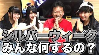 getlinkyoutube.com-【9/17】特別ゲスト「神宿」と!【今週のおたより】