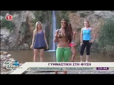 Γυμναστική στη φύση με την Χριστίνα Πάζιου!
