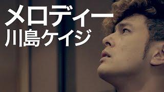getlinkyoutube.com-川島ケイジ メロディー(Short Ver.)