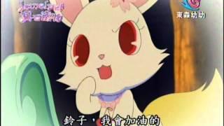 寶石寵物51-2 (國語)