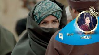 getlinkyoutube.com-Episode 09 - Al Ahd   الحلقة التاسعة - مسلسل العهد - النبؤة التاسعة - بنت هتعدل المايل