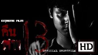 หนังสั้น คืน ศพ 13 (Official Short Flim) - EXtreme Film