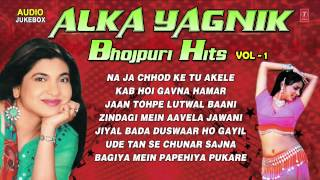 getlinkyoutube.com-ALKA YAGNIK - Bhojpuri Hits Vol.1