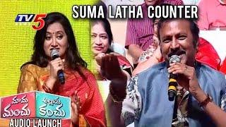 getlinkyoutube.com-Sumalatha Counter to Mohan Babu | Mama Manchu Alludu Kanchu  Audio Launch | TV5 News