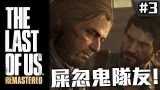 getlinkyoutube.com-屎忽鬼隊友!   The Last of Us Remastered! #3