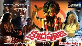 Kshudrapuja ( క్షుద్రపూజ ) || Telugu Horror Full Movie HD