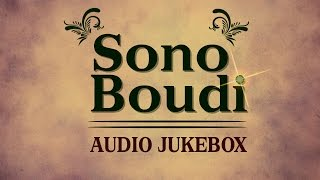 getlinkyoutube.com-2017 New Bengali Folk Song   Sono Boudi   Gobindo Biswas   AUDIO JUKEBOX   Nupur Music