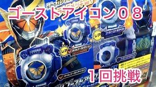 getlinkyoutube.com-ゴーストアイコン08 レアはキラキラメッキ!1回挑戦!鎧武 ガイム フーディーニ 仮面ライダーゴースト