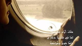 انشودة فمان الله يامسافر 2012-1213