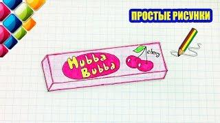 Простые рисунки #392 Рисуем жевательную резинку Хуба Буба