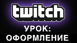 getlinkyoutube.com-Twitch баннер, оформление твича, панели, картинка профиля и видеоплеера