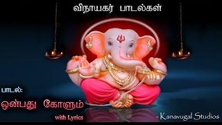 ஒன்பது கோளும் | Onbathu Kolum | Devotional Song | Tamil Lyrics