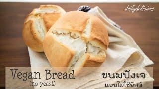 ขนมปังเจ  แบบไม่ใช้ยีสต์, Vegan Bread (no yeast)