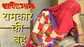 रामकार गी बहू | Murari ki kocktail