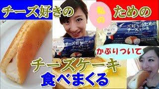 getlinkyoutube.com-【女子ひとりスイーツ】初めてのチーズ好きのためのチーズケーキ