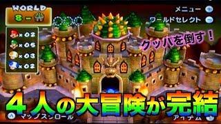 getlinkyoutube.com-Newスーパーマリオブラザーズwii 4人で実況プレイ part.35(最終回)
