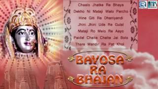 getlinkyoutube.com-Rajasthani Devotional Song | Bayosa Ra Bhajan | Audio | Sonu Joshi | Bhakti Geet | Paramparik Bhajan