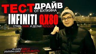 getlinkyoutube.com-Тест-Драйв от Булкина #13 - Infiniti QX80