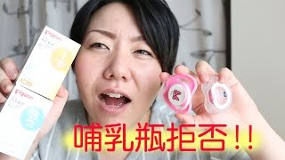 getlinkyoutube.com-哺乳瓶拒否><困った