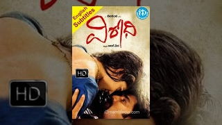 getlinkyoutube.com-Virodhi Telugu Full Movie || Srikanth, Kamalinee Mukherjee || Neelakanta || RP Patnaik