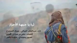 getlinkyoutube.com-المنشد عبدالقادر الجيلاني ثرة ياجبهة الاحرار